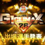 【6.17後楽園ホール大会】G1クライマックス出場選手発表! しかしNEVER王座戦にすべて持っていかれる【KIZUNA ROAD 2018】