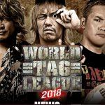 【出場チーム予想】新日本プロレス、もはやワールドタッグリーグに無関心すぎる説【WORLD TAG LEAGUE 2018】