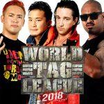 【絶望感】ワールド感ゼロのタッグリーグをどう楽しむ?【WORLD TAG LEAGUE 2018】