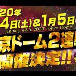 【新日本プロレス】2020年東京ドーム2連戦というメイ社長の大バクチに期待