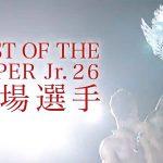 【BEST OF THE SUPER Jr.26】出場選手発表の感想と優勝予想したりしてみた
