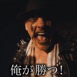 【5.4福岡2日目】復活のジェリコ【レスリングどんたく2019】