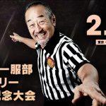 【2.19後楽園】ダンディーすぎるレフェリー、タイガー服部さんの引退について
