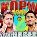 【KOPW2020】第一回戦の対戦ルールが決定したので満を持して語る【SUMMER STRUGGLE 2020】